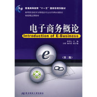 电子商务概论(第二版)