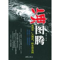 """海图腾:生活中""""大海式""""的生存法则"""
