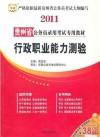 2011贵州省公务员录用考试专用教材---面试技巧、真题、热点三合一