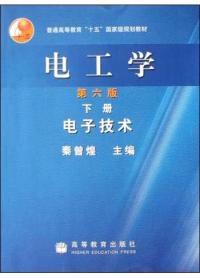 电工学:电子技术(第六版)(下)
