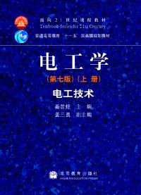 电工学:电工技术(第七版)(上)