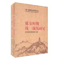延安时期统一战线史料选编 延安时期统一战线研究-(全2册)
