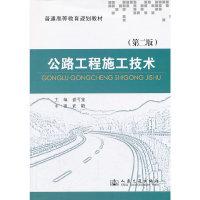 公路工程施工技术-(第二版)