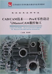 CAD/CAM技术—Pro/E零件设计与MasterCAM数控加工