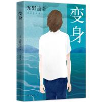 东野圭吾:变身 (2016版)(天王作家东野圭吾写尽人性的挣扎和爱情的美好)
