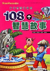 打开智慧天窗的108个智慧故事(注音版)