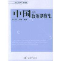 中国政治制度史(第2版)