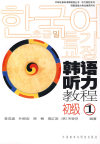 韩语听力教程初级(1)