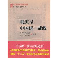 重庆与中国统一战线