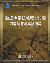 数据库系统教程(第3版)实验与习题解答(内容一致,印次、封面或原价不同,统一售价,随机发货)