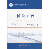 桥梁工程-(第二版)