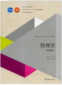 管理学(第四版)(内容一致,印次、封面或原价不同,统一售价,随机发货)