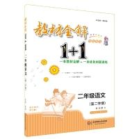 教材全解1+1·二年级语文(第二学期)