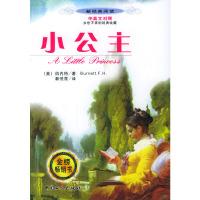 小公主(新经典阅读·中英汉对照)