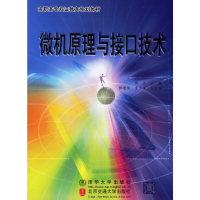 微机原理与接口技术——高职高专双证教育规划教材