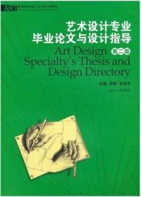 艺术设计专业毕业论文与设计指导 第二版