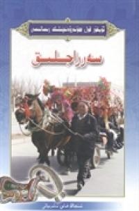 马,车用具制作:维吾尔文