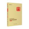 双色版2016国家司法考试厚大讲义 刘凤科讲刑法(理论卷)