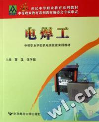电焊工(中等职业学校机电类技能实训教材)