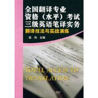 全国翻译专业资格(水平)考试三级英语笔译实务 翻译技法与实战演练