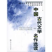 中国古代文学名作选读