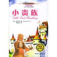 小贵族(新经典阅读·中英文对照)