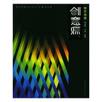 网页创意——现代创意设计丛书·创意源