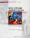 社会工作行政:动态管理与人际关系(第三版)(内容一致,印次、封面或原价不同,统一售价,随机发货)
