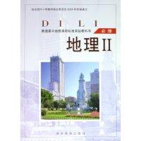 地理(Ⅱ必修)/普通高中课程标准实验教科书