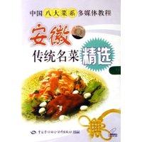 CD-R安徽传统名菜精选