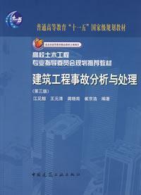 建筑工程事故分析与处理(第三版)