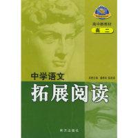 中学语文拓展阅读:高中二年级(高中新教材)——拓展阅读系列丛书