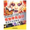 Illustrator CS4 视觉特效设计与制作实例精讲