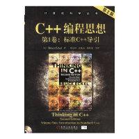 C++编程思想(标准C++导引)