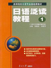 日语泛读教程 1