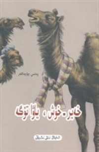 再见野骆驼:维吾尔文
