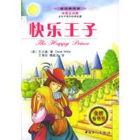 快乐王子(新经典阅读·中英文对照)