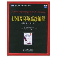 UNIX环境高级编程(英文版·第二版)——图灵原版计算机科学系列