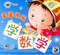 宝宝快乐学数学(随书赠送教学VCD)