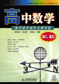 高中数学教学课件制作实例导航(高二、高三·附CD-ROM光盘一张)——多媒体CAI教学课件设计与制作系列
