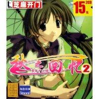 CD-R秋之回忆简体中文版(2碟装)/芝麻开门(芝麻开门)