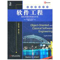 软件工程(英文版 第8版)