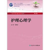 护理心理学(第3版)(供本科护理学类专业用)