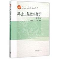 环境工程微生物学-第四版