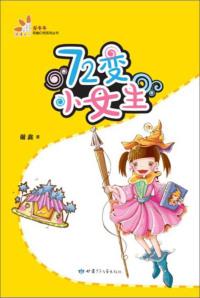 72变小女生/乔冬冬奇趣幻想系列丛书