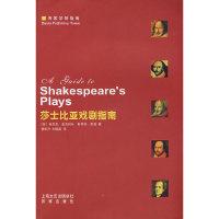 莎士比亚戏剧指南