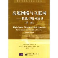 高速网络与互联网:性能与服务质量(第二版)