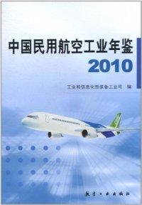 中国民用航空工业年鉴2010