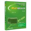 PLC编程及应用 第4版