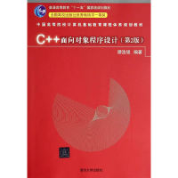 C++面向对象程序设计(第2版)